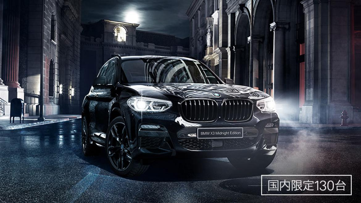 BMW X3 MIDNIGHT EDITION、登場。